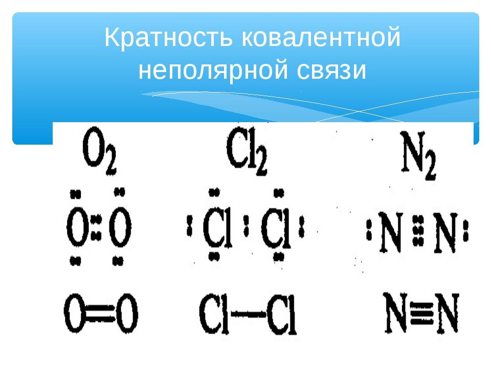 Кратность ковалентной неполярной связи