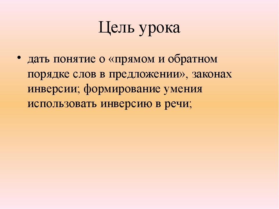 Цель урока дать понятие о «прямом и обратном порядке слов в предложении», зак...