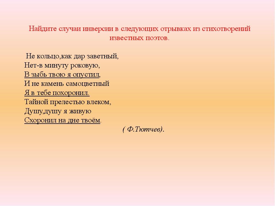 Найдите случаи инверсии в следующих отрывках из стихотворений известных поэто...