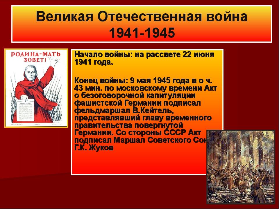 Начало войны: на рассвете 22 июня 1941 года. Конец войны: 9 мая 1945 года в...