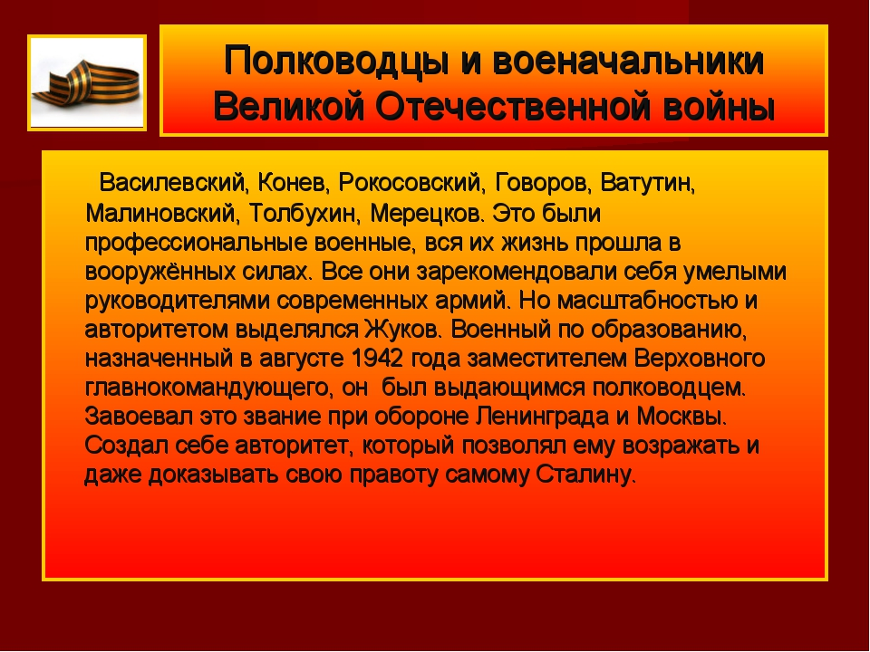 Полководцы и военачальники Великой Отечественной войны Василевский, Конев, Ро...