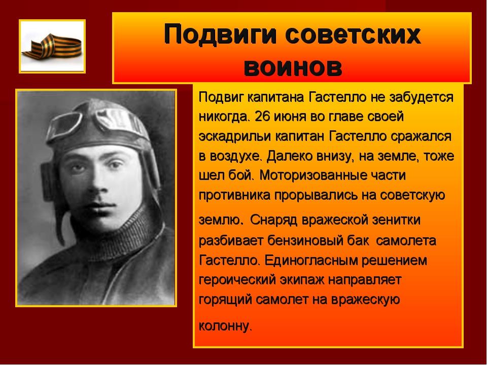 Подвиги советских воинов Подвиг капитана Гастелло не забудется никогда. 26 ию...