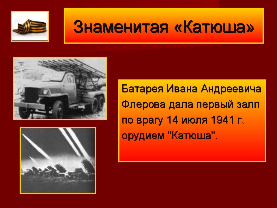 Знаменитая «Катюша» Батарея Ивана Андреевича Флерова дала первый залп по враг...