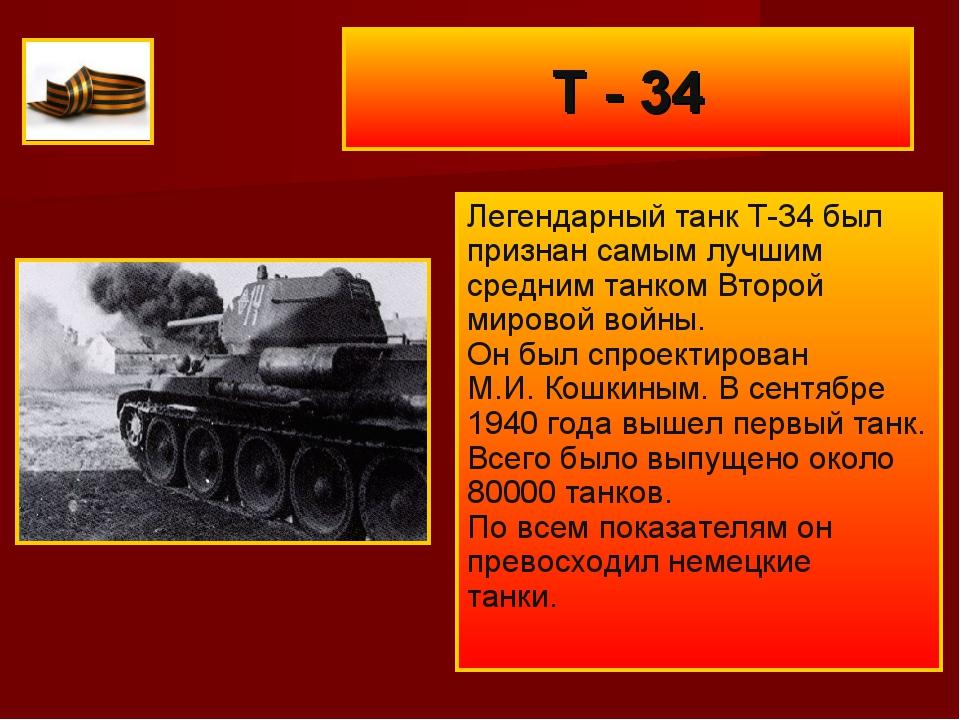 Т - 34 Легендарный танк Т-34 был признан самым лучшим средним танком Второй м...