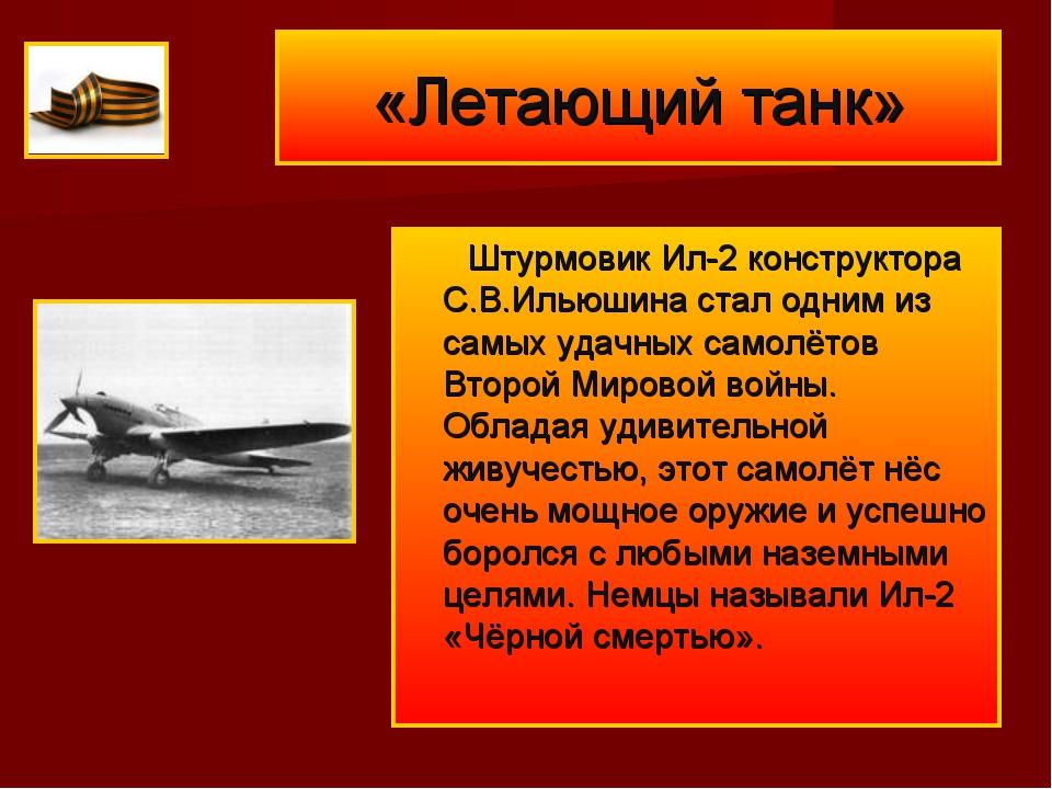 «Летающий танк» Штурмовик Ил-2 конструктора С.В.Ильюшина стал одним из самых...