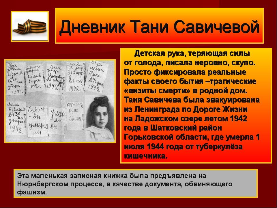 Дневник Тани Савичевой Детская рука, теряющая силы от голода, писала неровно,...