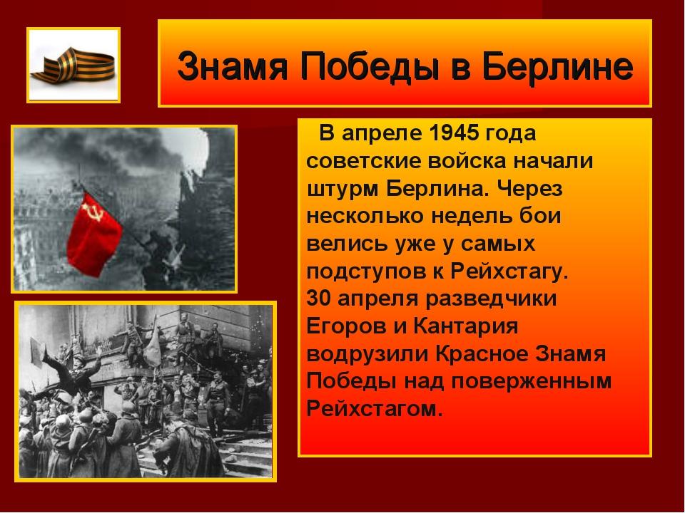 Знамя Победы в Берлине В апреле 1945 года советские войска начали штурм Берли...