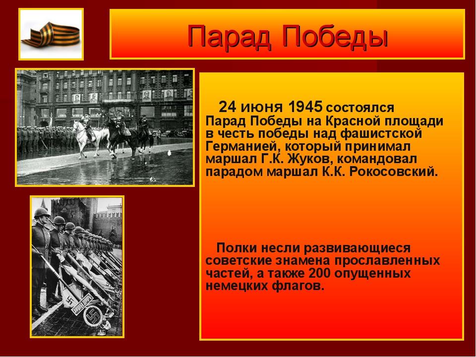 Парад Победы 24 июня 1945 состоялся Парад Победы на Красной площади в честь п...