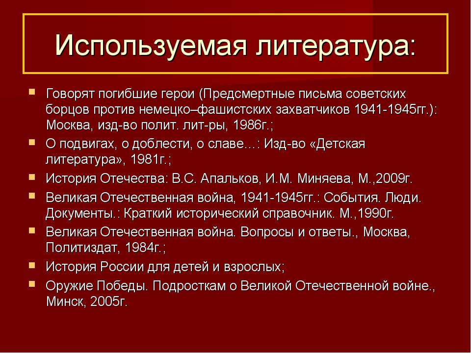 Используемая литература: Говорят погибшие герои (Предсмертные письма советски...