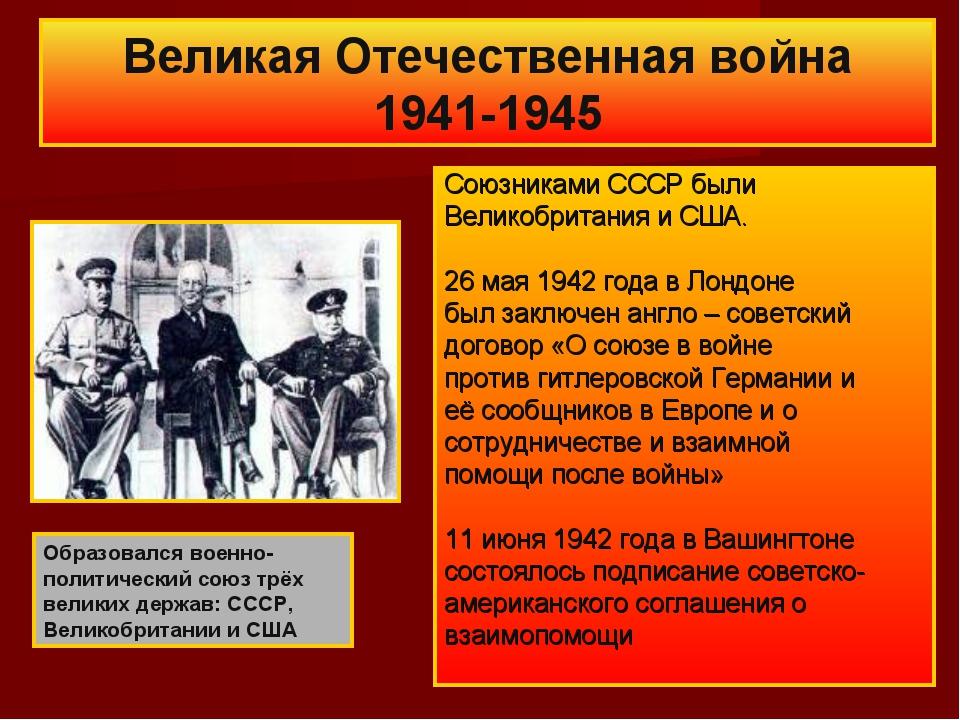 Союзниками СССР были Великобритания и США. 26 мая 1942 года в Лондоне был зак...