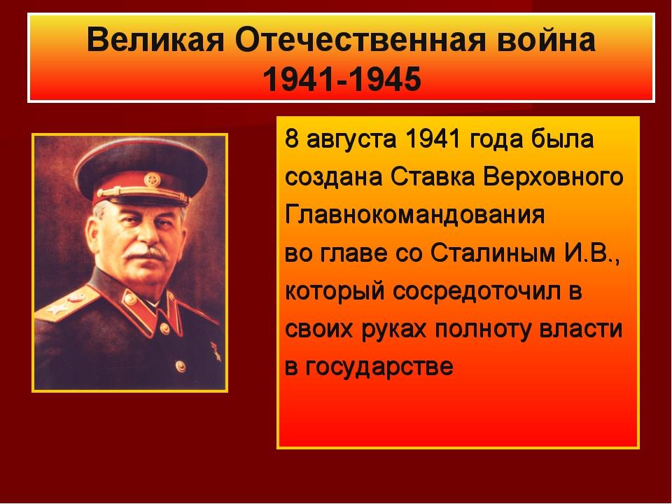 8 августа 1941 года была создана Ставка Верховного Главнокомандования во глав...