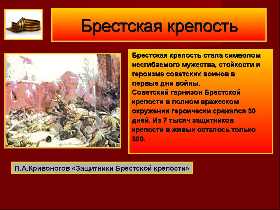 Брестская крепость Брестская крепость стала символом несгибаемого мужества, с...