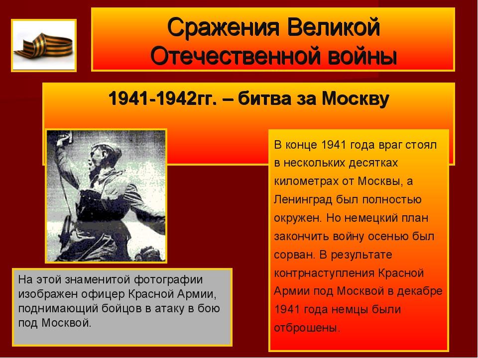 Сражения Великой Отечественной войны 1941-1942гг. – битва за Москву В конце 1...