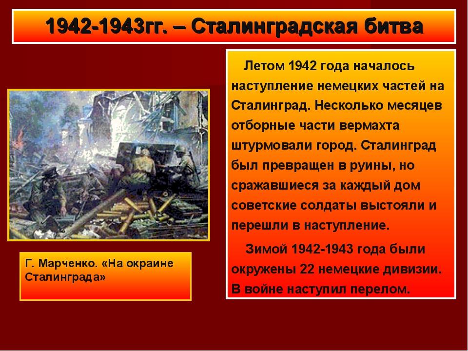 1942-1943гг. – Сталинградская битва Летом 1942 года началось наступление неме...