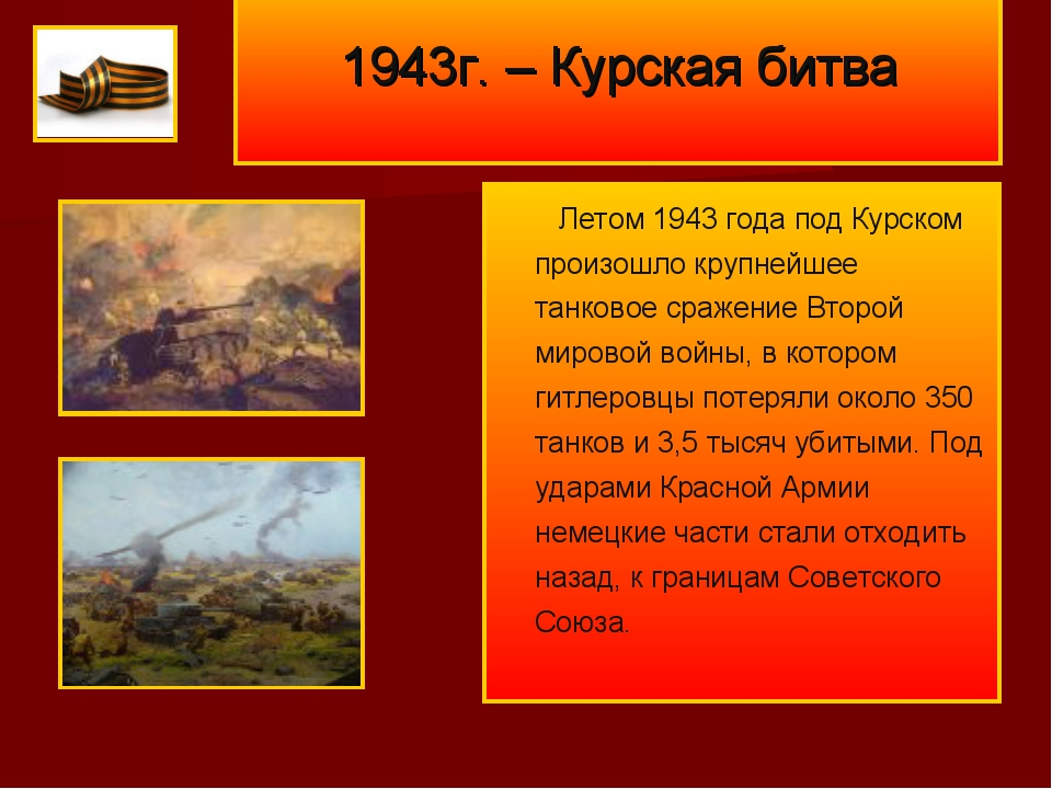 1943г. – Курская битва Летом 1943 года под Курском произошло крупнейшее танк...