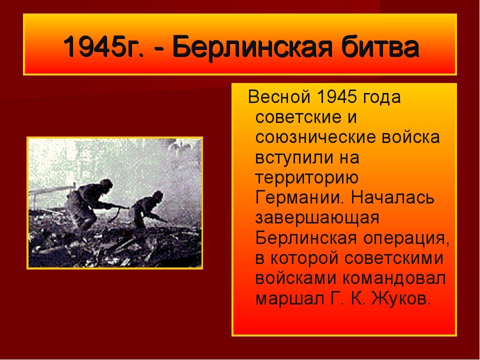 1945г. - Берлинская битва Весной 1945 года советские и союзнические войска вс...