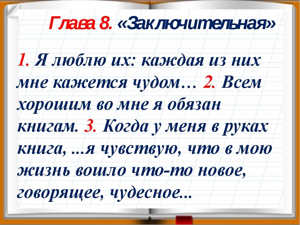 Глава 8. «Заключительная» 1. Я люблю их: каждая из них мне кажется чудом… 2....