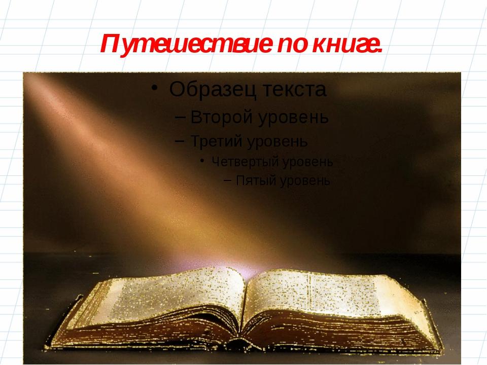Путешествие по книге.