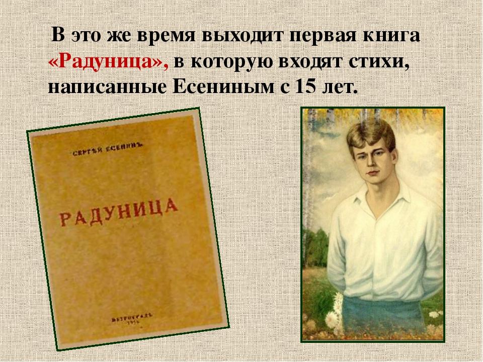 В это же время выходит первая книга «Радуница», в которую входят стихи, напи...