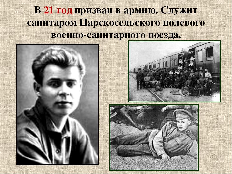 В 21 год призван в армию. Служит санитаром Царскосельского полевого военно-са...