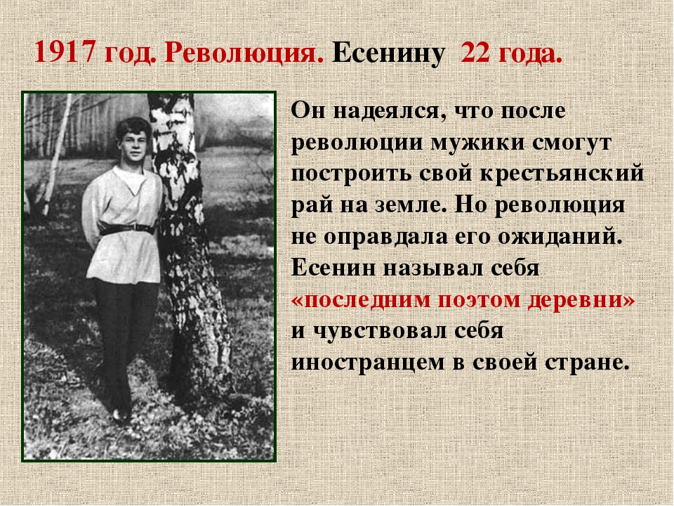 1917 год. Революция. Есенину 22 года. Он надеялся, что после революции мужик...