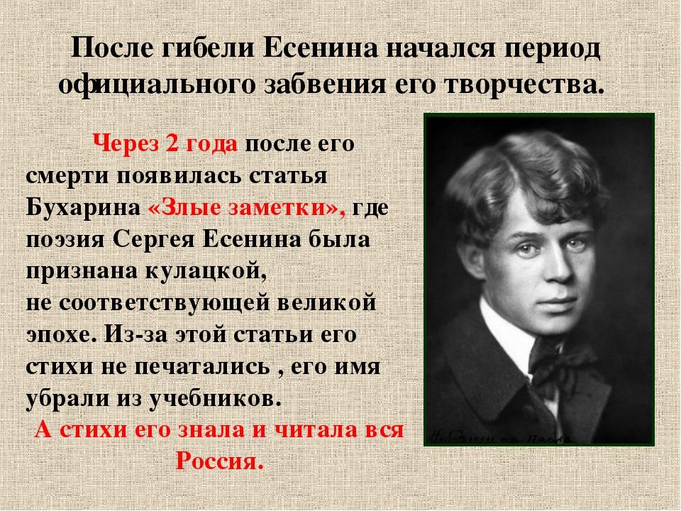После гибели Есенина начался период официального забвения его творчества. Чер...