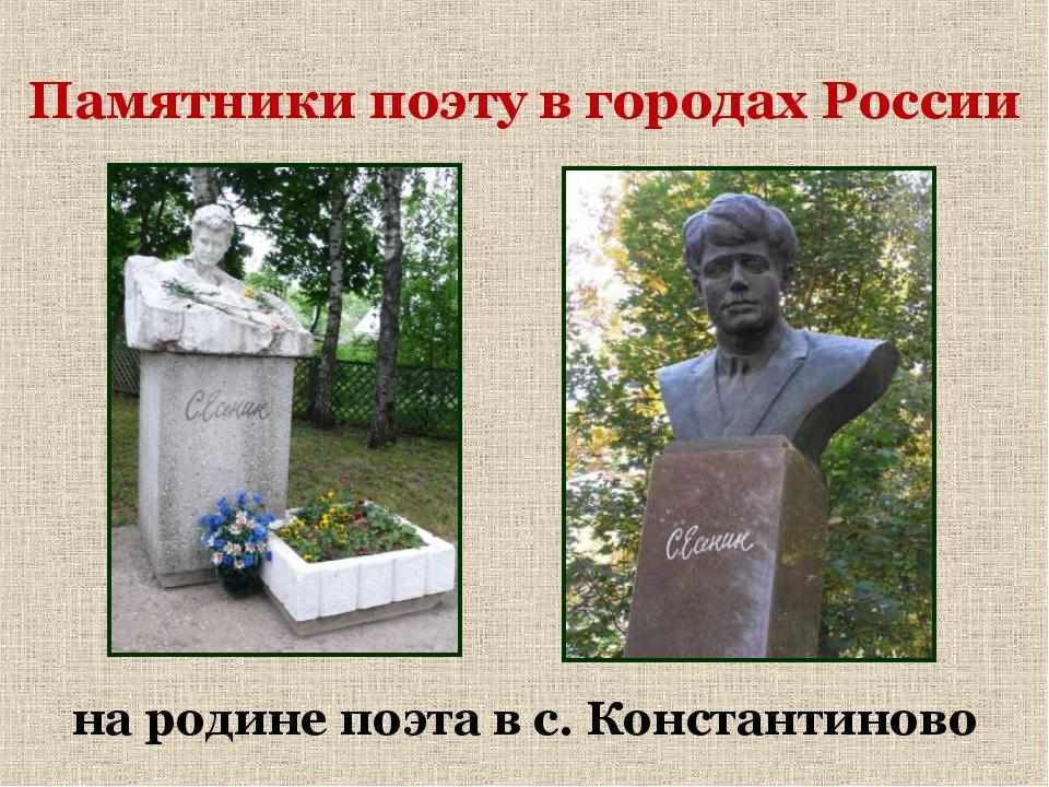 Памятники поэту в городах России на родине поэта в с. Константиново