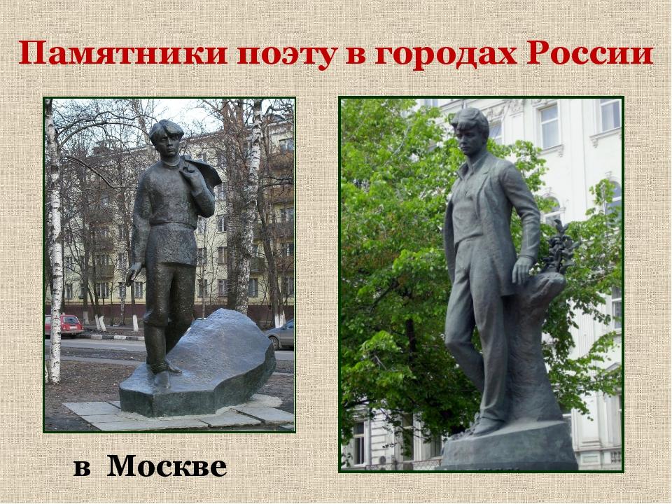 Памятники поэту в городах России в Москве