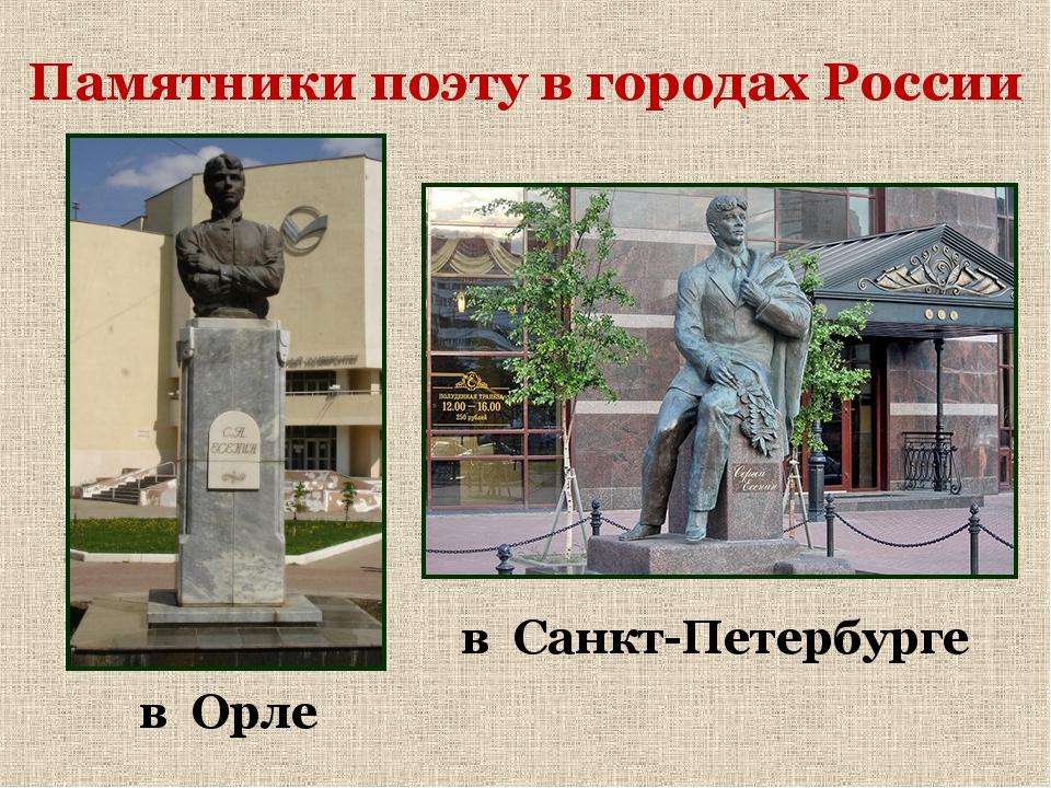 Памятники поэту в городах России в Орле в Санкт-Петербурге