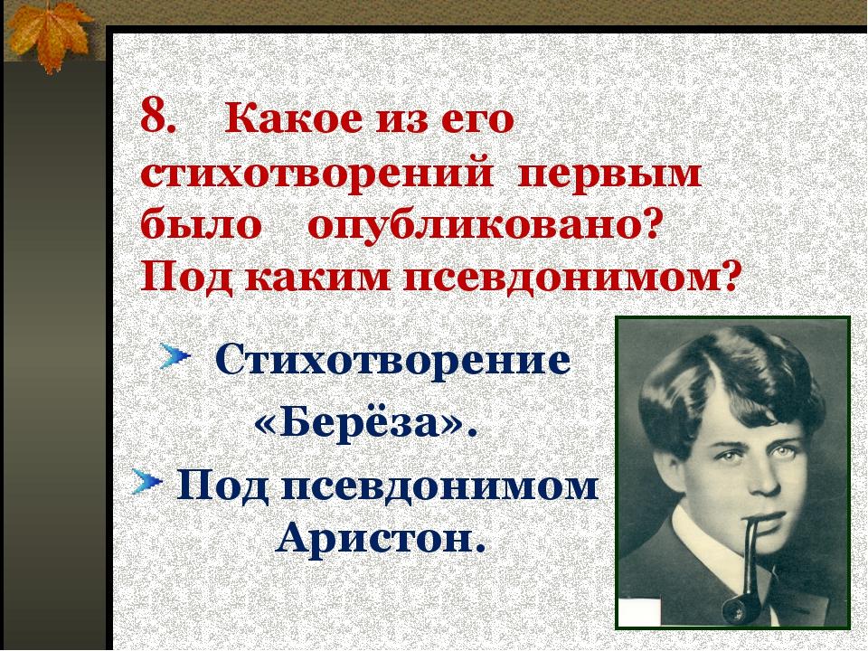 8. Какое из его стихотворений первым было опубликовано? Под каким псевдонимом...