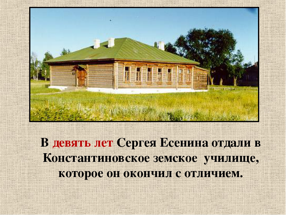 В девять лет Сергея Есенина отдали в Константиновское земское училище, котор...