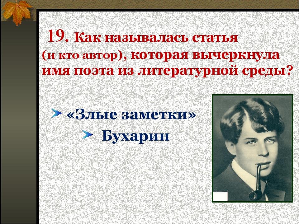 19. Как называлась статья (и кто автор), которая вычеркнула имя поэта из лит...