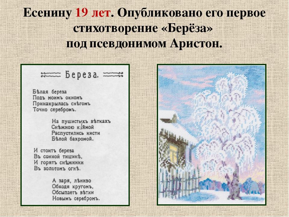 Есенину 19 лет. Опубликовано его первое стихотворение «Берёза» под псевдонимо...