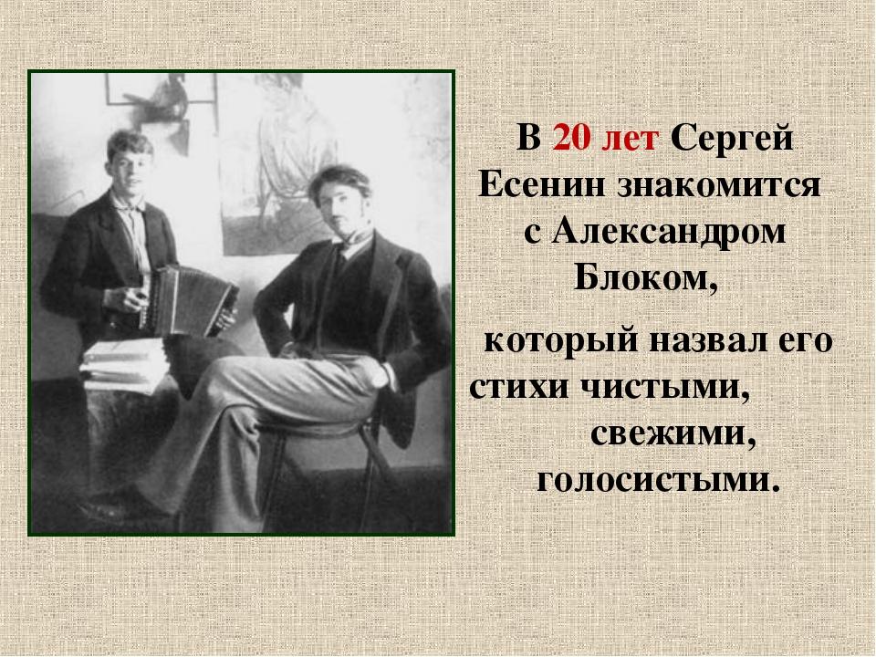 В 20 лет Сергей Есенин знакомится с Александром Блоком, который назвал его ст...