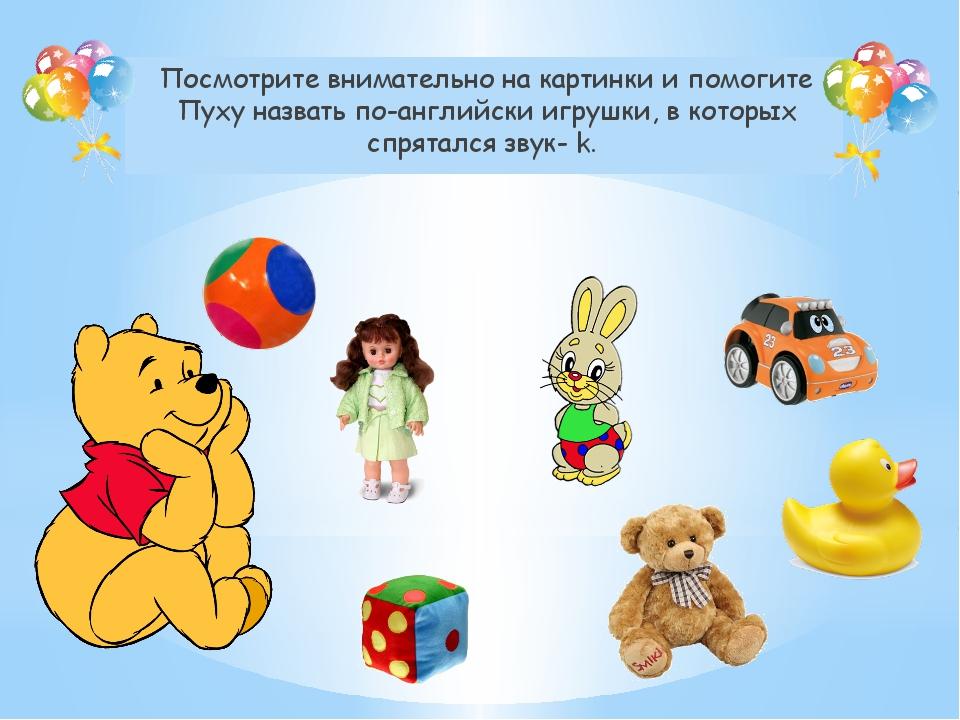 Посмотрите внимательно на картинки и помогите Пуху назвать по-английски игруш...