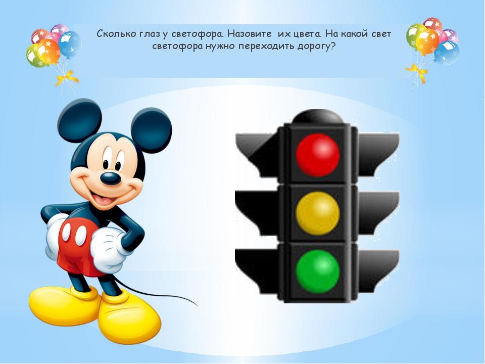 Сколько глаз у светофора. Назовите  их цвета. На какой свет светофора нужно п...