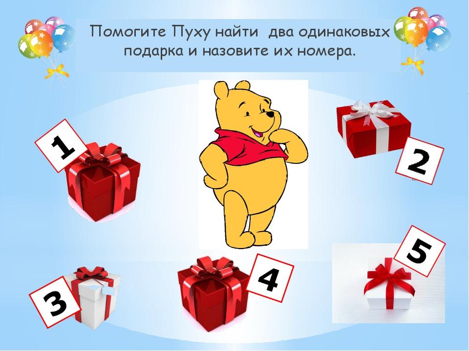 Помогите Пуху найти  два одинаковых подарка и назовите их номера. Помогите П...