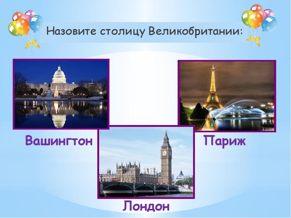 Париж Назовите столицу Великобритании: