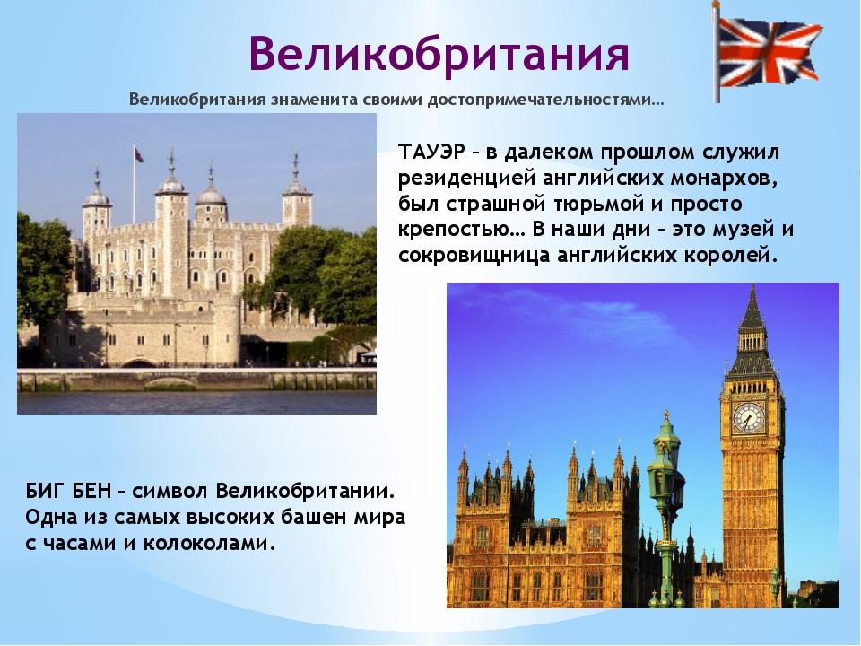 Великобритания Великобритания знаменита своими достопримечательностями…