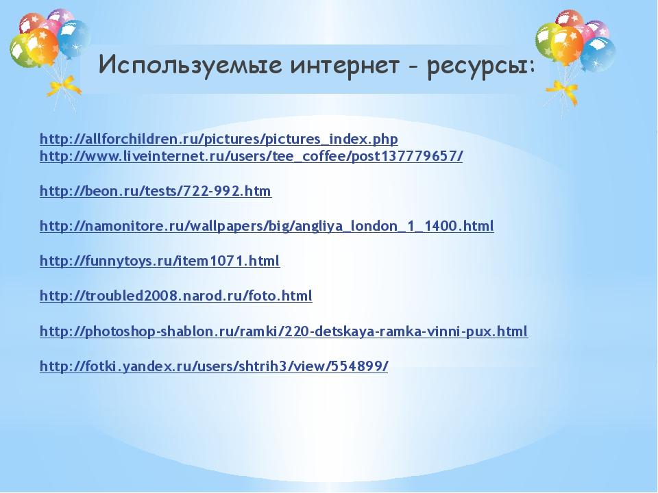 http://allforchildren.ru/pictures/pictures_index.phphttp://www.liveinternet.r...