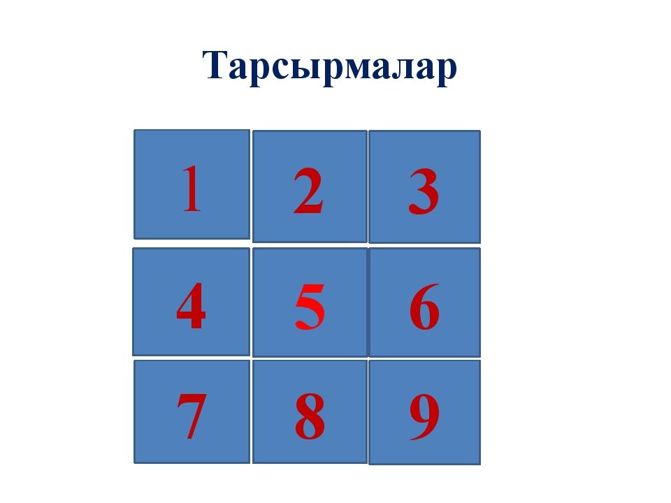 Тарсырмалар 1 5 2 3 4 8 7 9 6