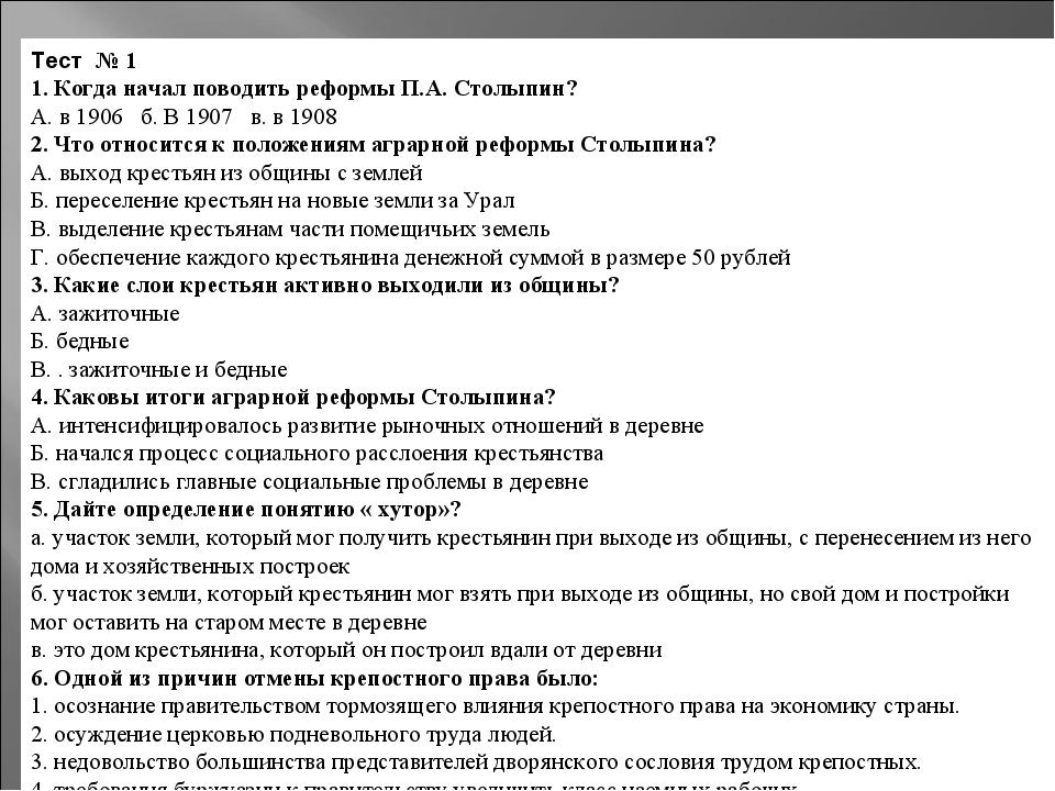 Тест № 1 1. Когда начал поводить реформы П.А. Столыпин? А. в 1906 б. В 1907 в...