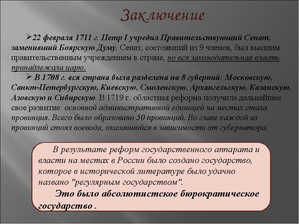 22 февраля 1711 г. Петр I учредил Правительствующий Сенат, заменивший Боярску...