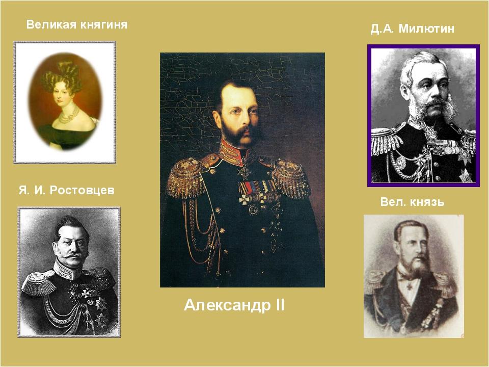 Великая княгиня Д.А. Милютин Я. И. Ростовцев Александр II Вел. князь