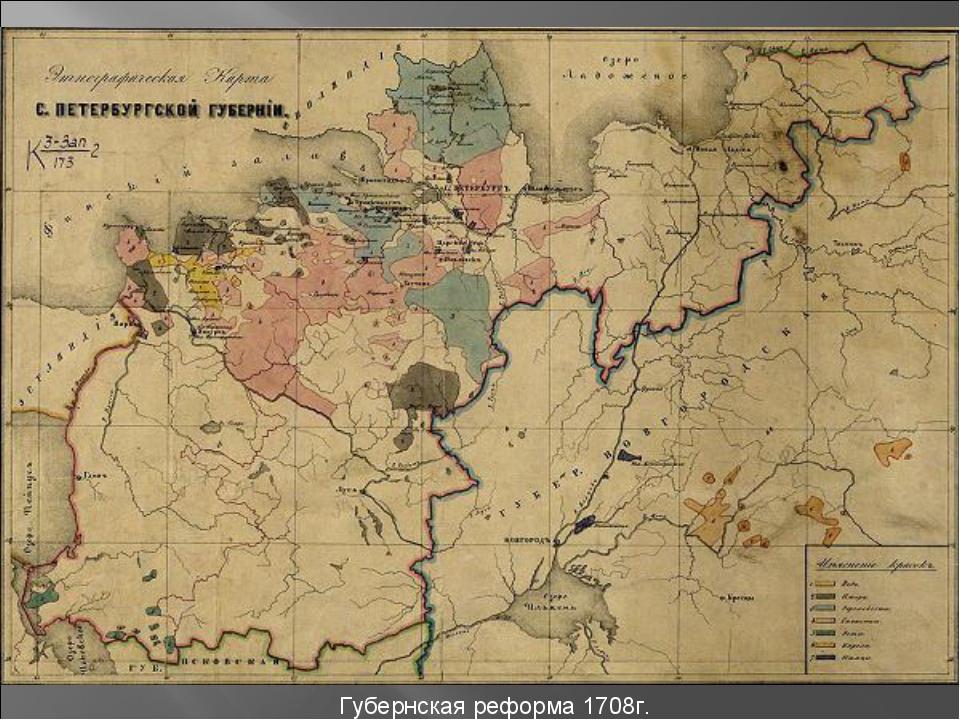 Губернская реформа 1708г.