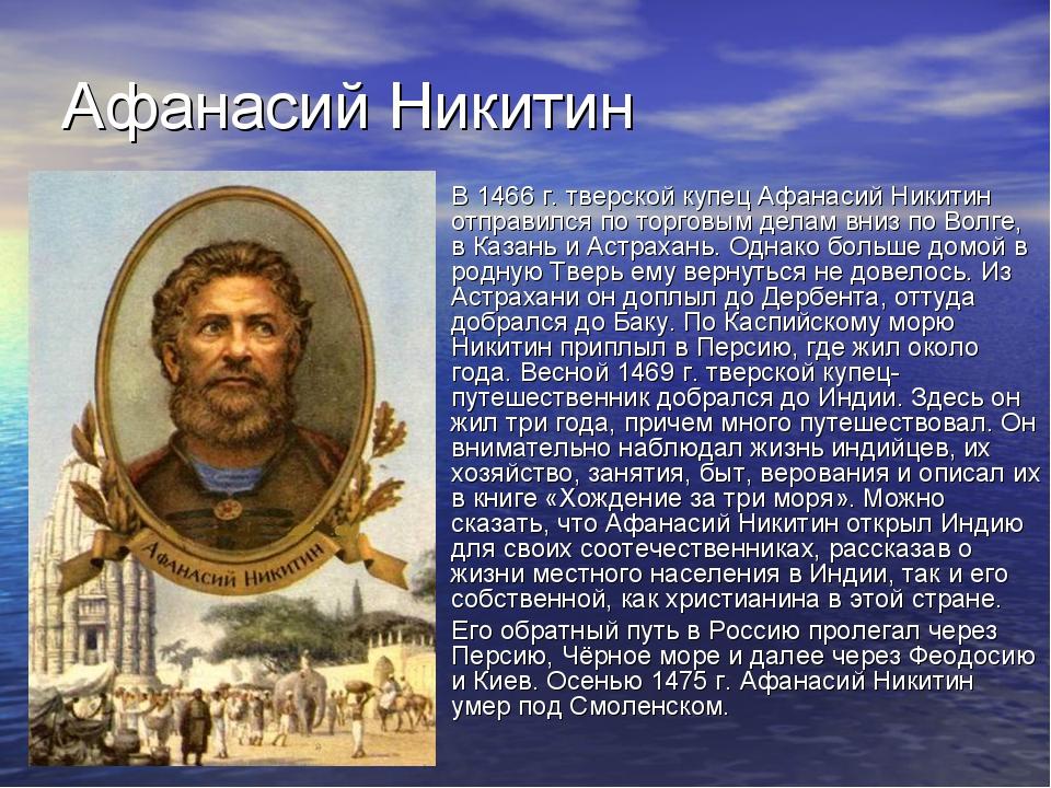Афанасий Никитин В 1466 г. тверской купец Афанасий Никитин отправился по торг...