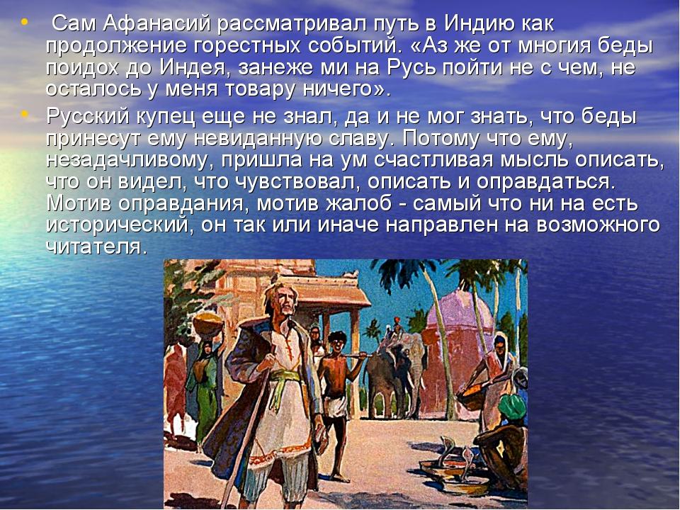 Сам Афанасий рассматривал путь в Индию как продолжение горестных событий. «А...