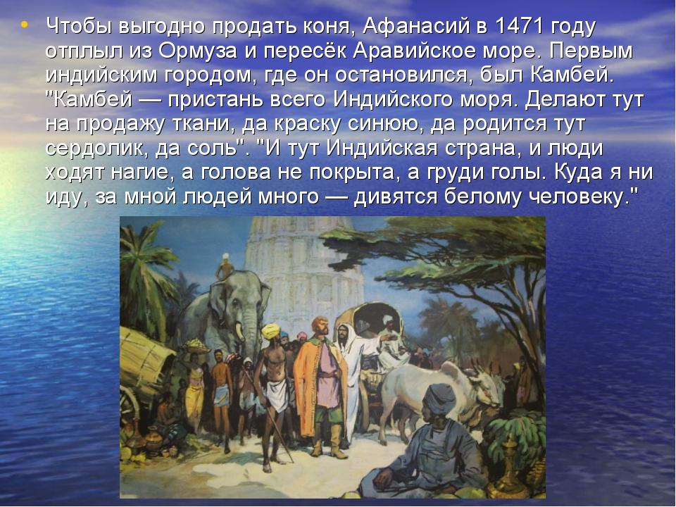 Чтобы выгодно продать коня, Афанасий в 1471 году отплыл из Ормуза и пересёк А...