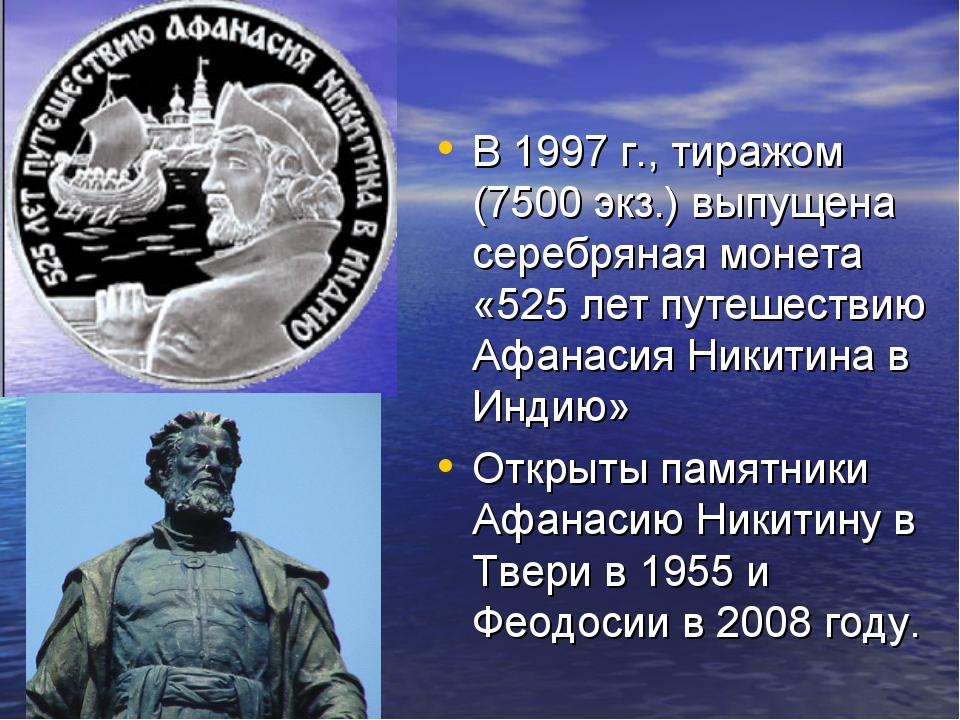 В 1997 г., тиражом (7500 экз.) выпущена серебряная монета «525 лет путешеств...