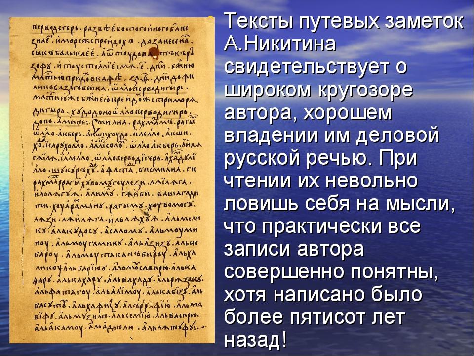Тексты путевых заметок А.Никитина свидетельствует о широком кругозоре автора,...